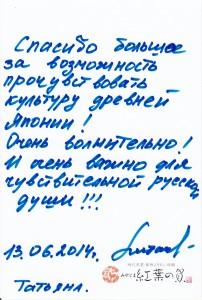 IMG_20140613_0002
