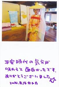 IMG_20141108_0009