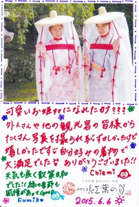 IMG_20150612_0013